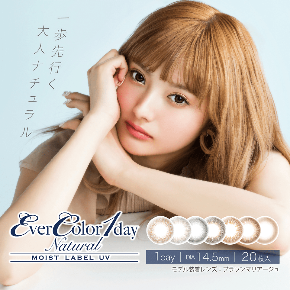 EverColor1day Natural MOIST LABEL UV 一歩先行く大人ナチュラル